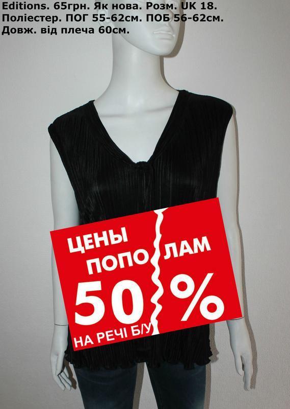 -50% на б/у женская майка жіноча майка великий розмір uk 18