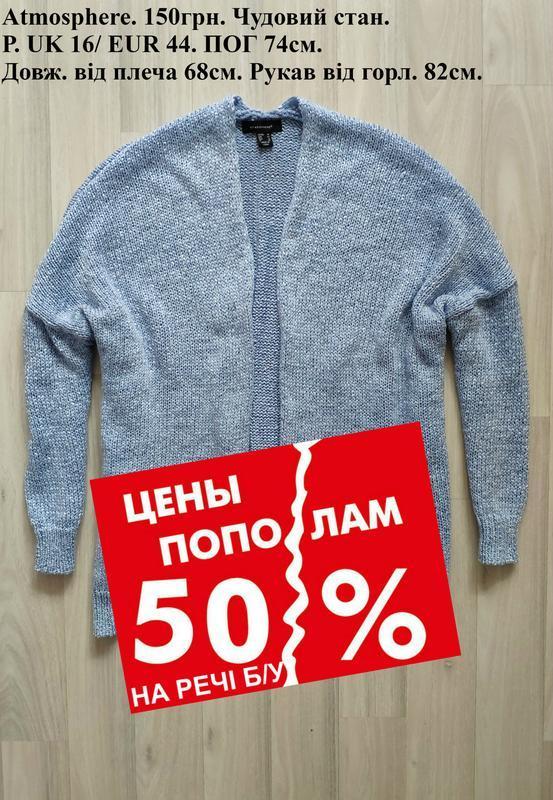 -50% на б/у кардиган большой размер
