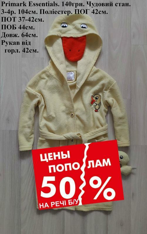 -50% на б/у халатик халат детский