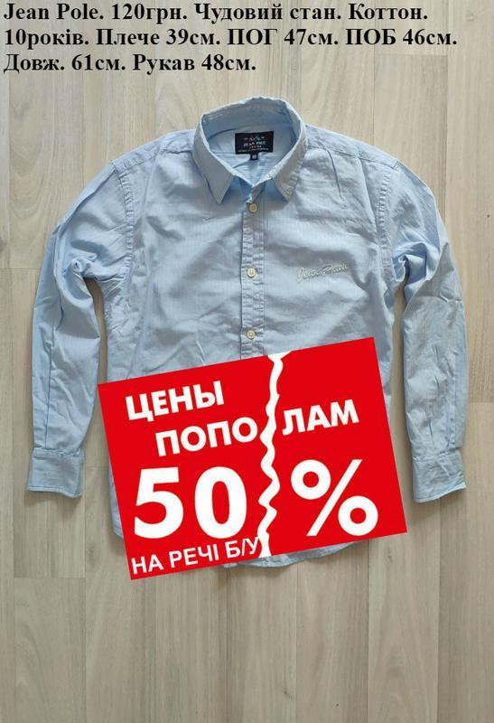 -50% на б/у шкільна сорочка блакитна голубая школьная рубашка