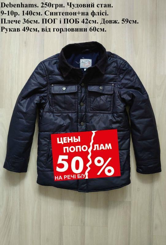 -50% на б/у шикарная куртка мальчику 9-10лет 140см