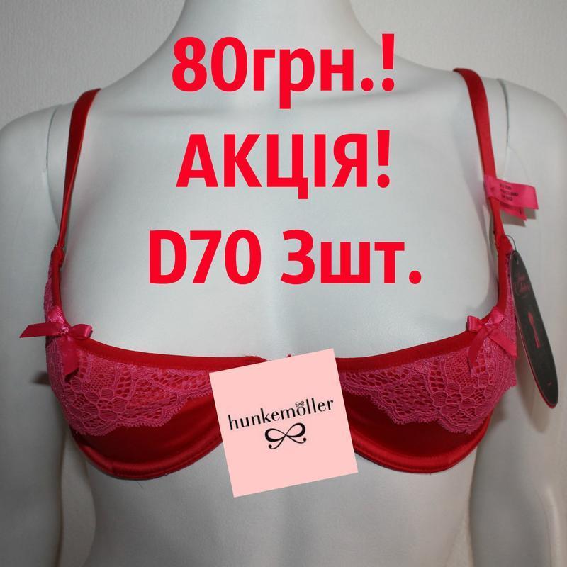 Бюстгальтер d70 распродажа еротичний бюстгальтер чашка д