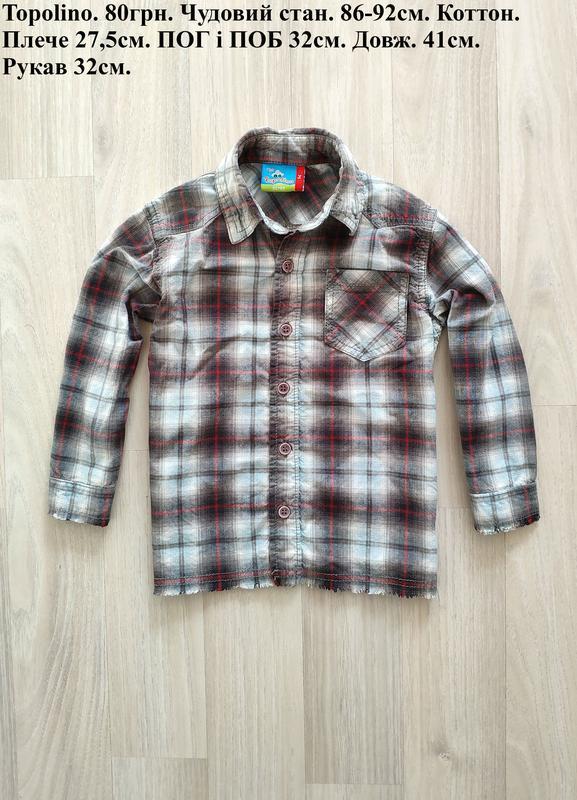 Сорочка хлопчику рубашка мальчику 86-92см