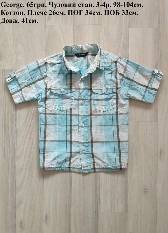 Сорочка в клітинку 98-104см рубашка в клетку 3-4 года