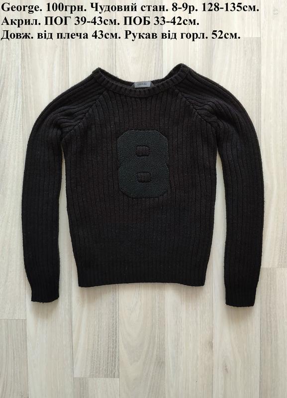 Вязаный реглан в крупный рубчик свитер пуловер 8 9 лет