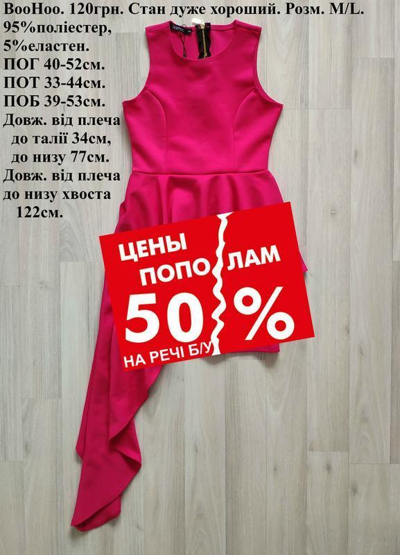 -50% на б/у женское платье с хвостом