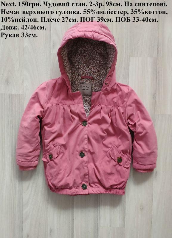 Красивая куртка бомбер ніжно рожева курточка 2- 3 роки