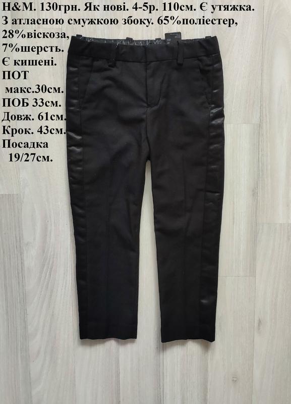 Чорні брюки 4 5 років 110см брюки мальчику 4 5 лет