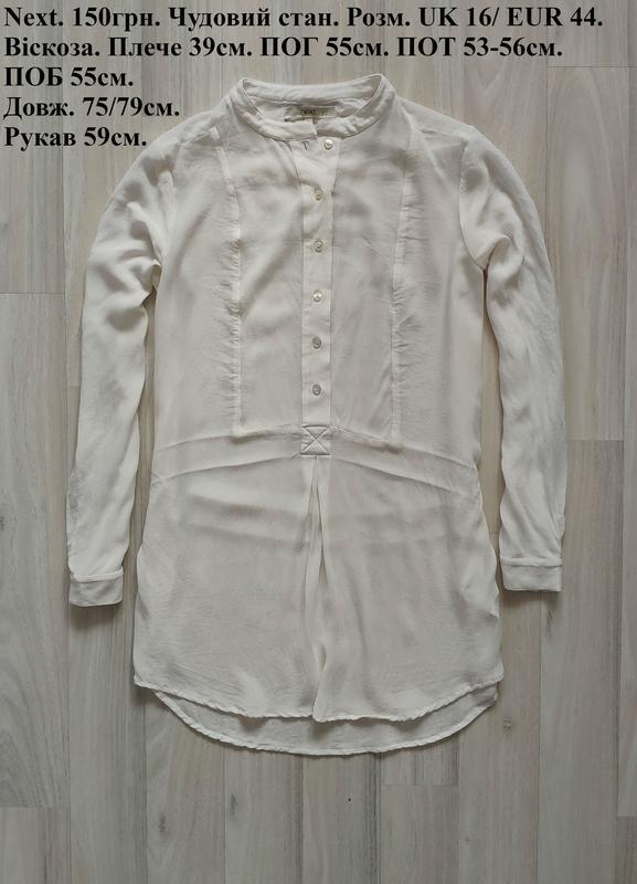 Біла блуза белая блуза размер 46 48 50