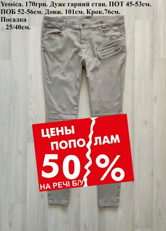 Повседневные брюки скинни