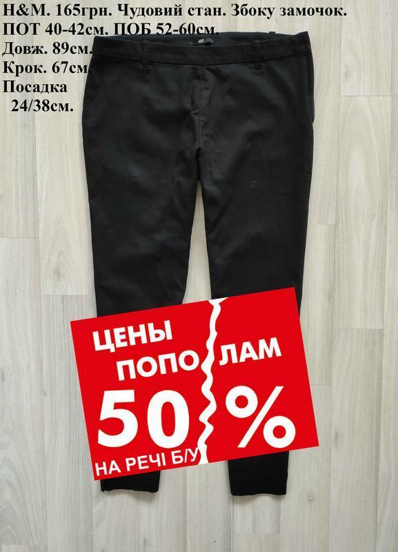 Женские укороченые черные брюки укорочені чорні брюки