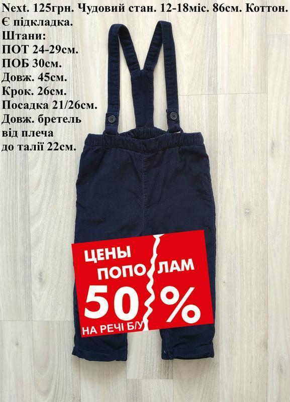 Вельветовые брюки на подтяжках 12-18 месяцев