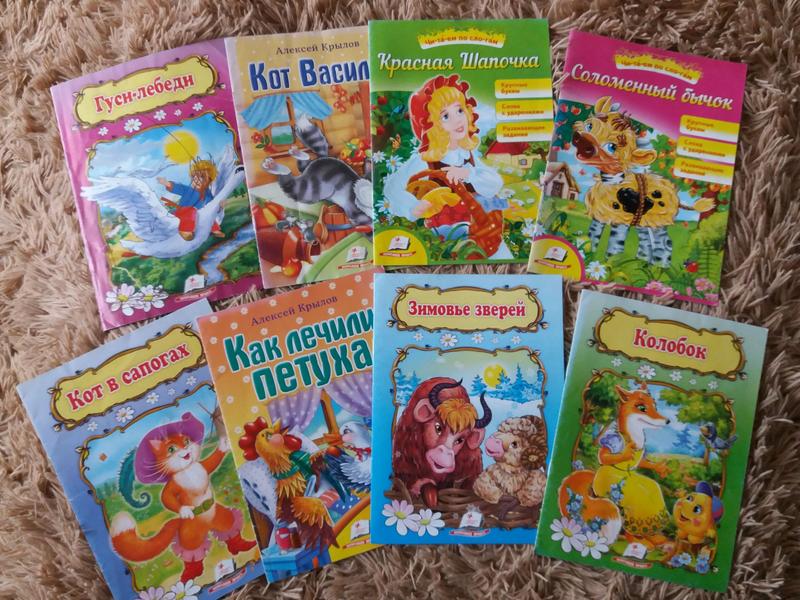 Серия детских книжек
