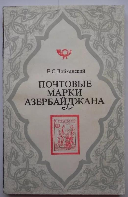 """Книга Е.С. Войханский """"Почтовые марки Азербайджана"""" 1976"""