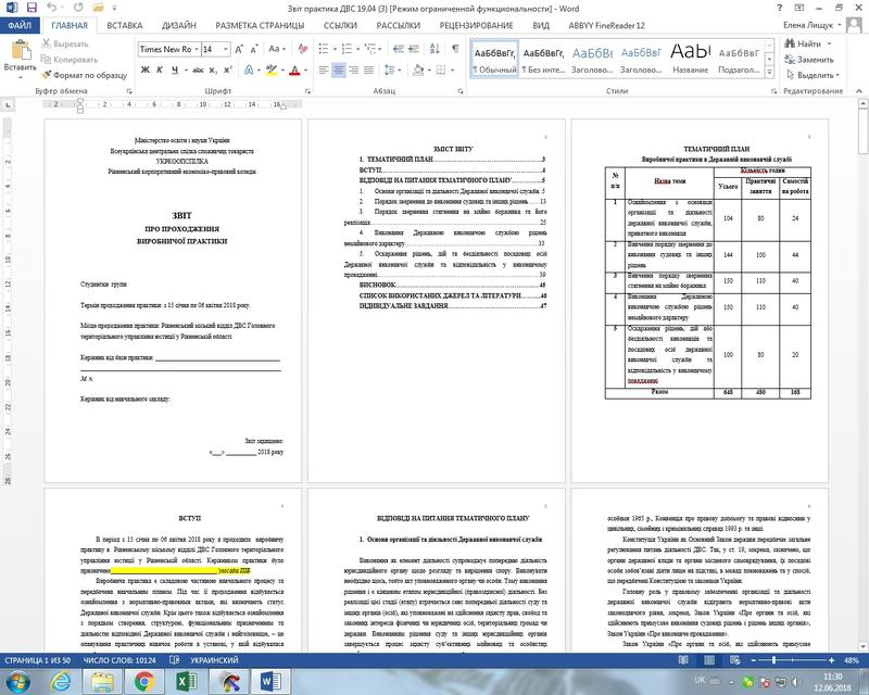 Написание отчетов по практике