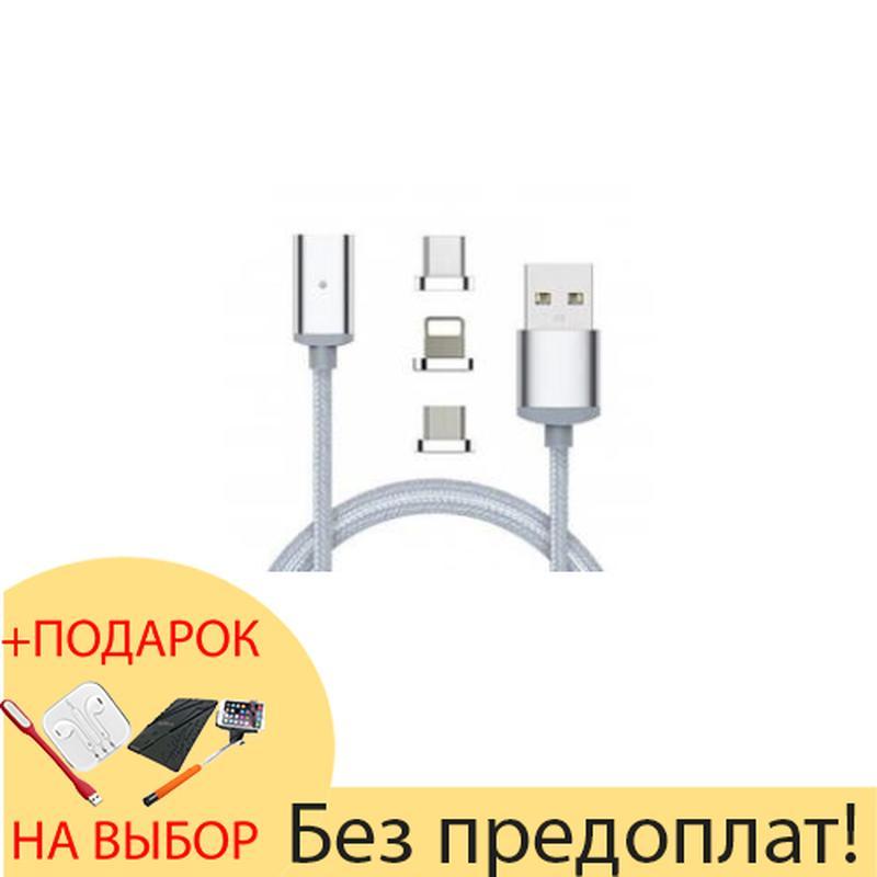 Магнитный кабель 3в1 (microUSB+Iphone+Type-C) + ПОДАРОК