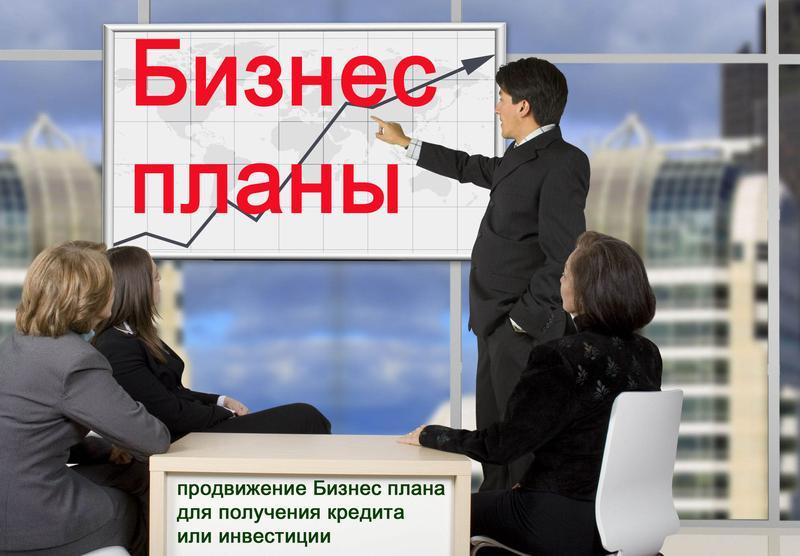 Бизнес планы для вас