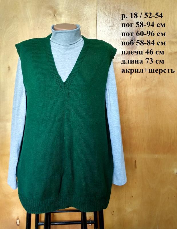 Р 18 / 52-54 жилет жилетка безрукавка пуловер зеленый вязаная ...