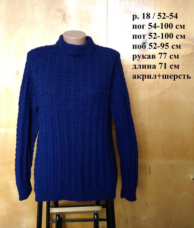 Р 18 / 52-54 стильный вязаный свитер кофта джемпер реглан коро...