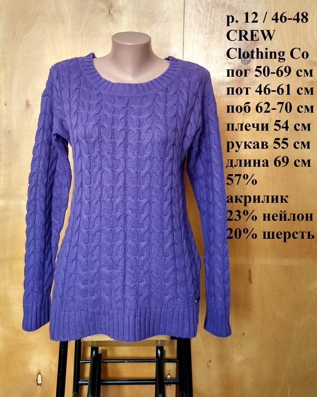 Р 12 / 46-48 яркая кофта свитер свитерок джемпер фиолетовый вя...