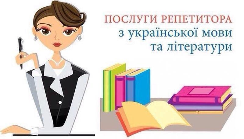 Репетитор украинского языка по Скайпу!