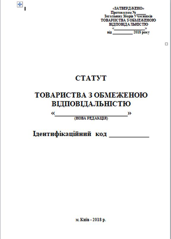 СТАТУТ 2018 150 грн.