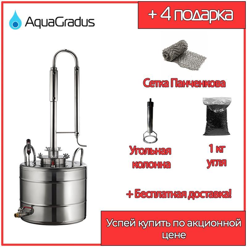 Дистиллятор Колонна AquaGradus Компакт. Куб на 25 л. + подарки!