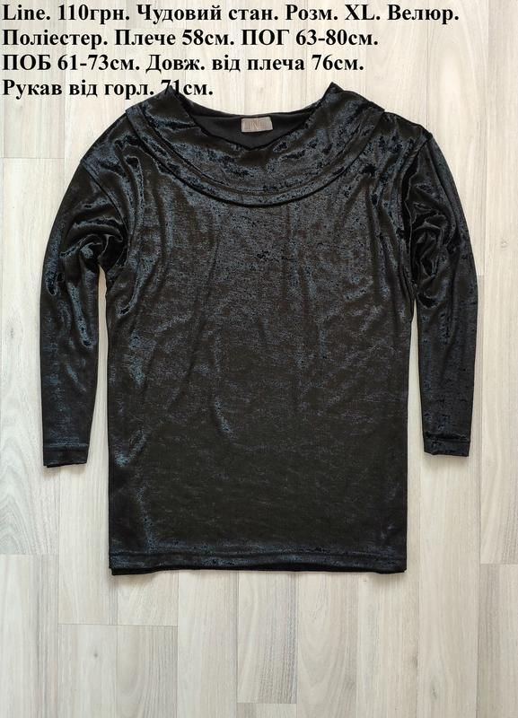 Велюровая футболка жжіноча футболка велюр xl