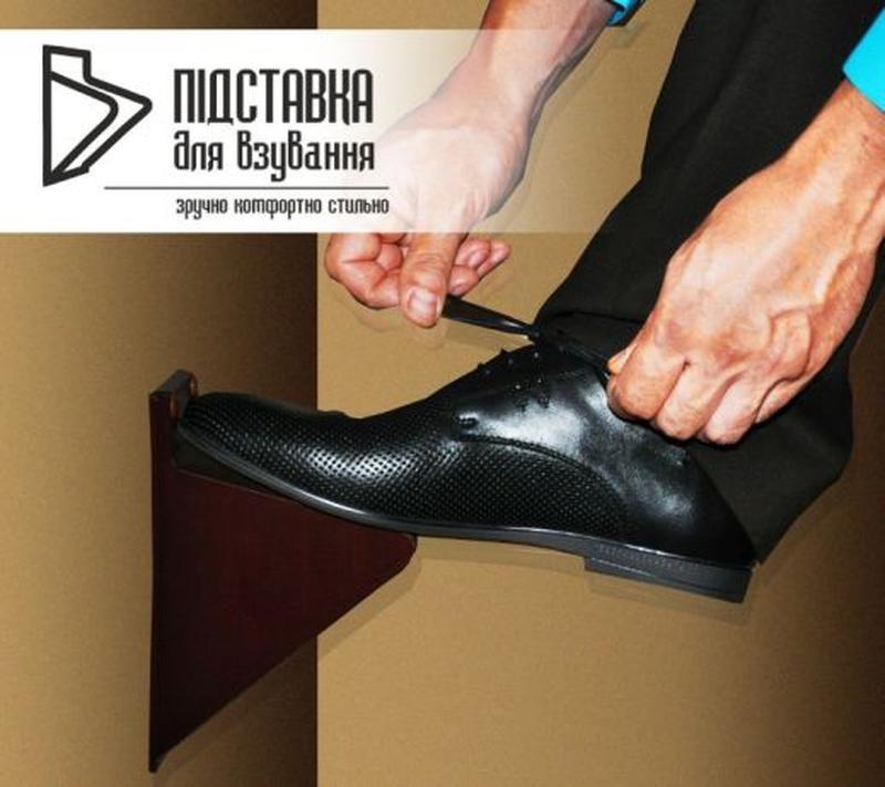 Подставка для обувания и чистки обуви.