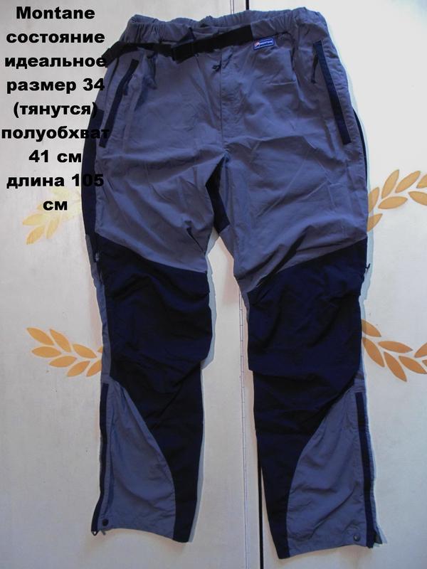 Montane треккинговые штаны.размер 34
