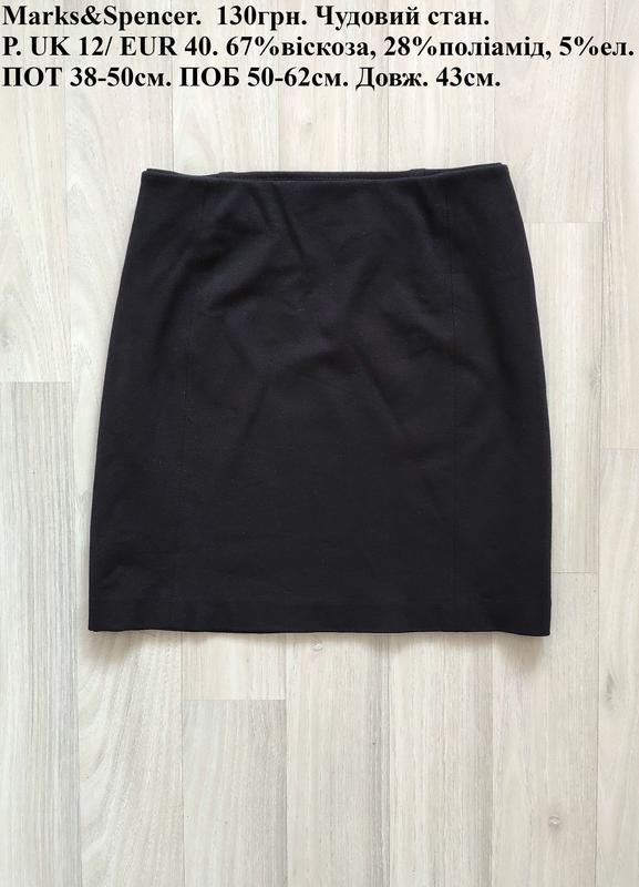 Чёрная юбка на резинке uk 12
