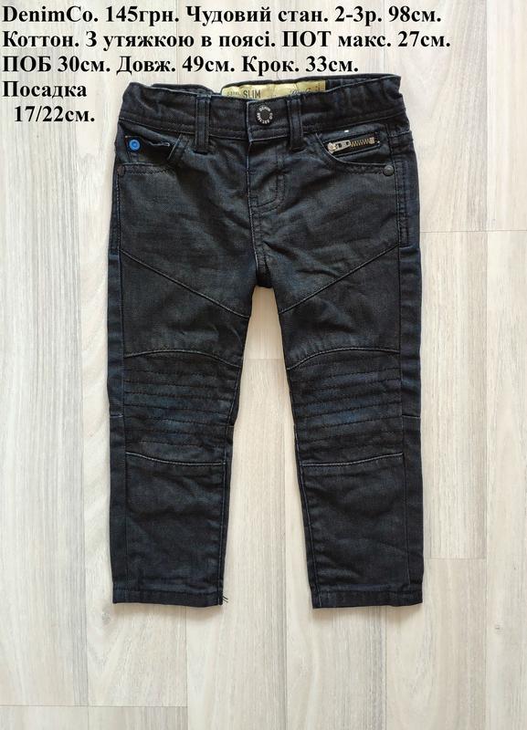 Джинсики джинсы мальчику 2 3 года 98см