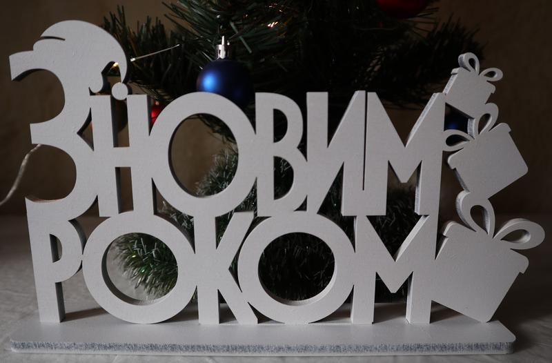 Новогодняя статуэтка белая деревянная  «З НОВИМ РОКОМ»