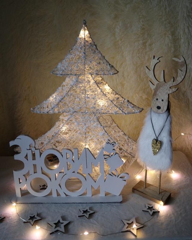 Новогодняя статуэтка белая деревянная  «З НОВИМ РОКОМ» - Фото 5