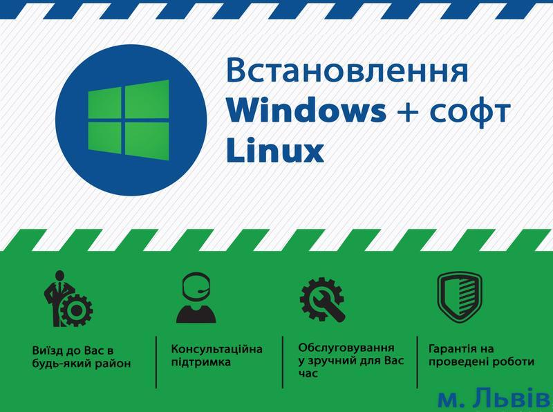 Встановлення Віндовс (Windows, Linux), встановлення драйверів ...