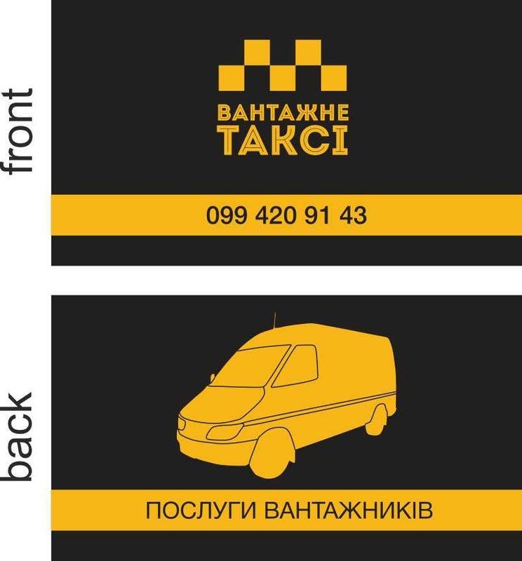 Вантажні перевезення по Чернівцях та області! Грузовые перевоз... - Фото 2