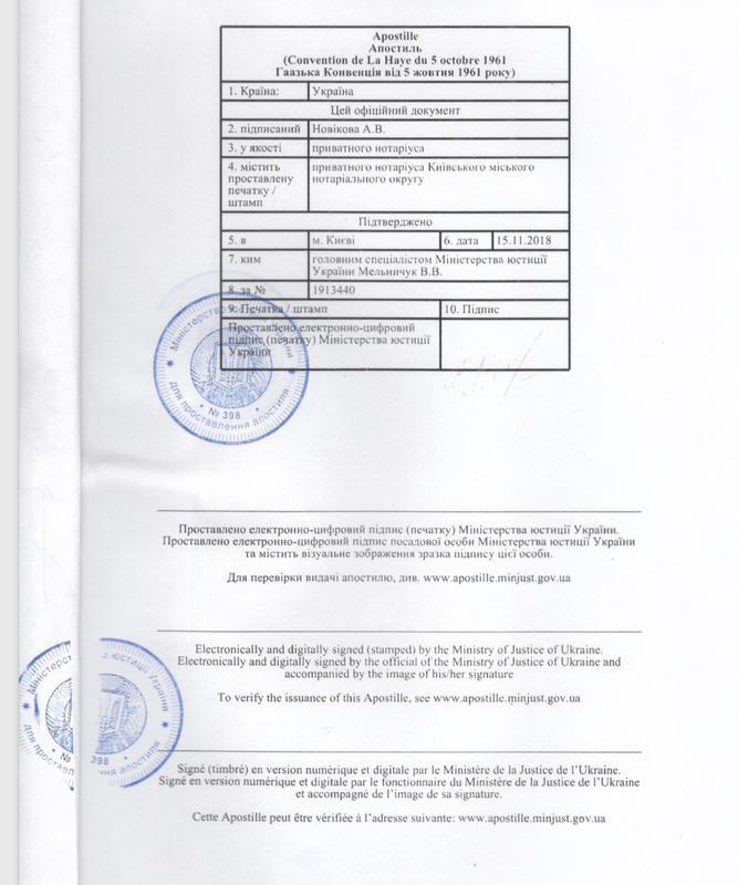 Апостиль в Министерстве юстиции Украины