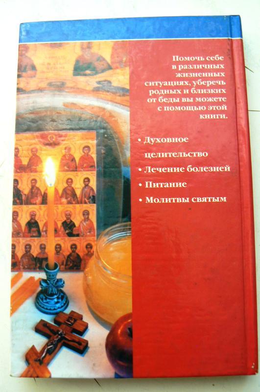 Лечение болезней православными методами. В. Польская, Б. Польской - Фото 8