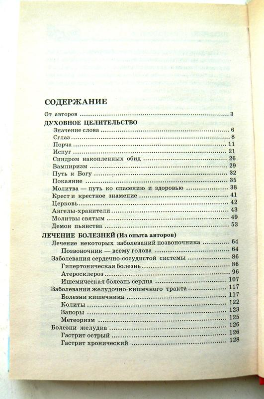 Лечение болезней православными методами. В. Польская, Б. Польской - Фото 4