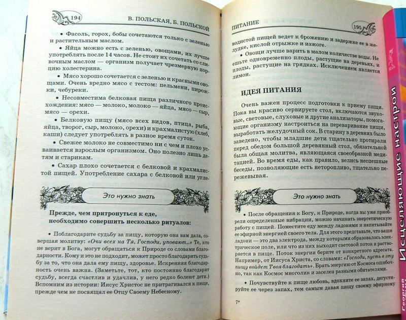 Лечение болезней православными методами. В. Польская, Б. Польской - Фото 6