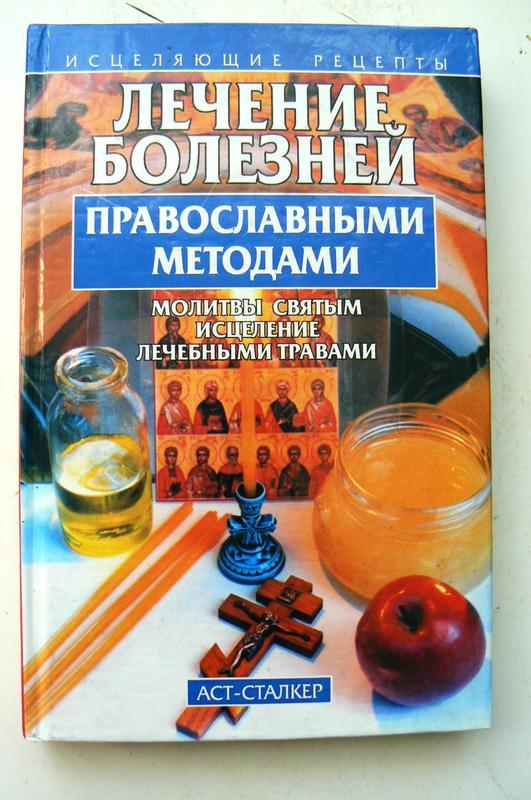 Лечение болезней православными методами. В. Польская, Б. Польской