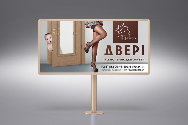 Дизайн наружной рекламы - Фото 5