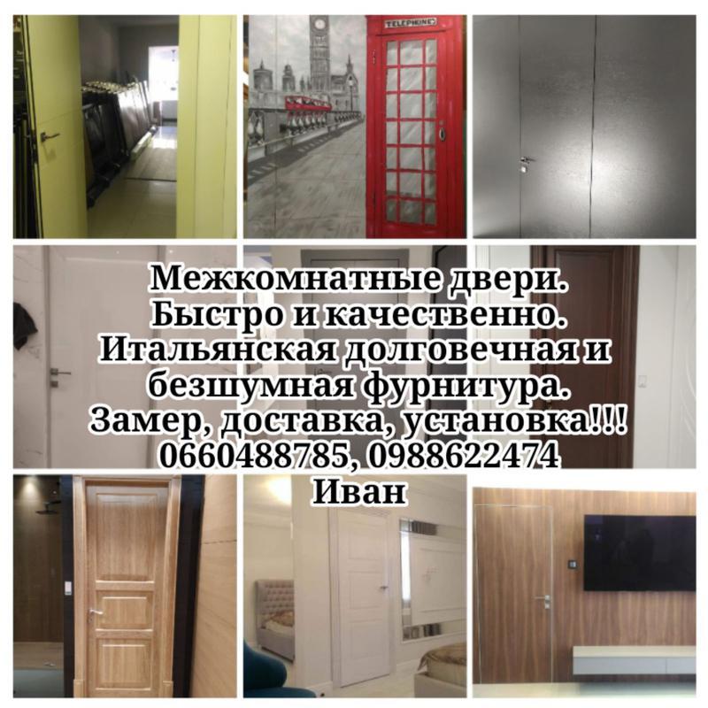Межкомнатные двери, установка