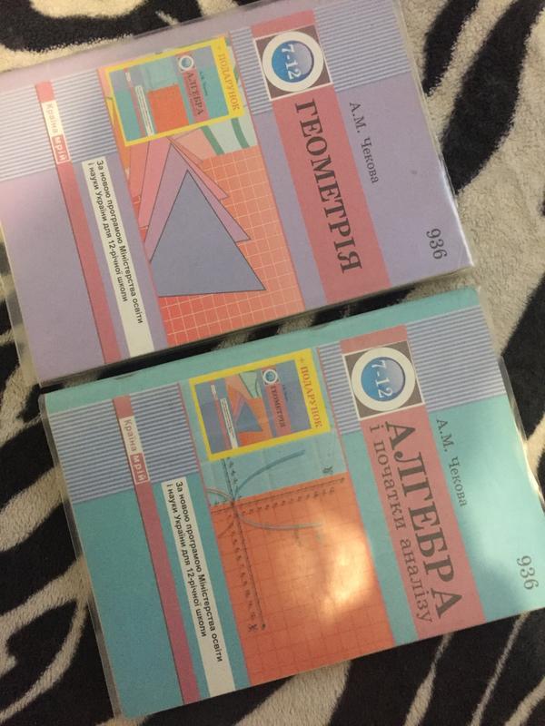 Справочники с алгебры и геометрии