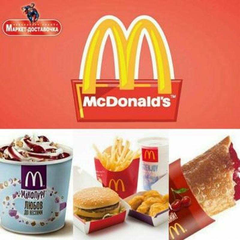 Доставим McDonald's от 100грн. и любой вид товара на дом 24/7