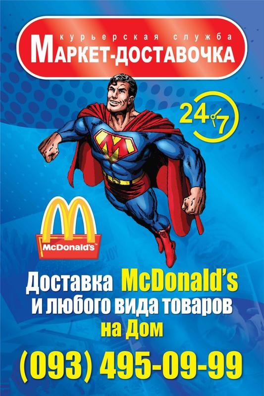 Доставим McDonald's от 100грн. и любой вид товара на дом 24/7 - Фото 2
