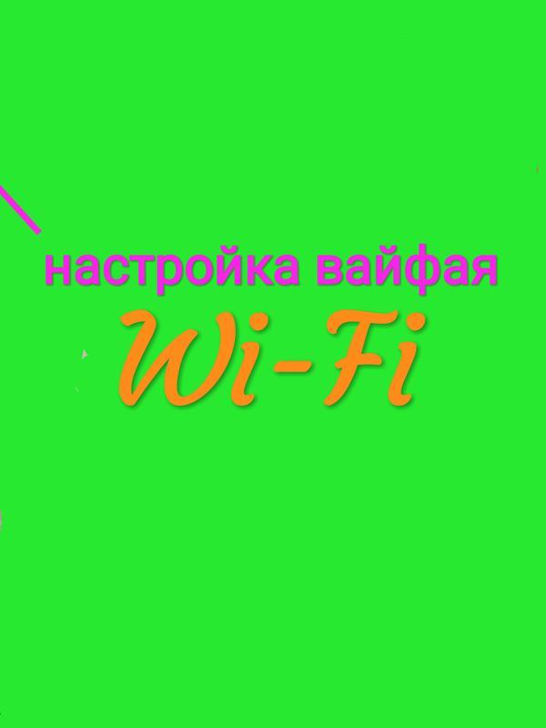 Настройка вайфая  WI-FI