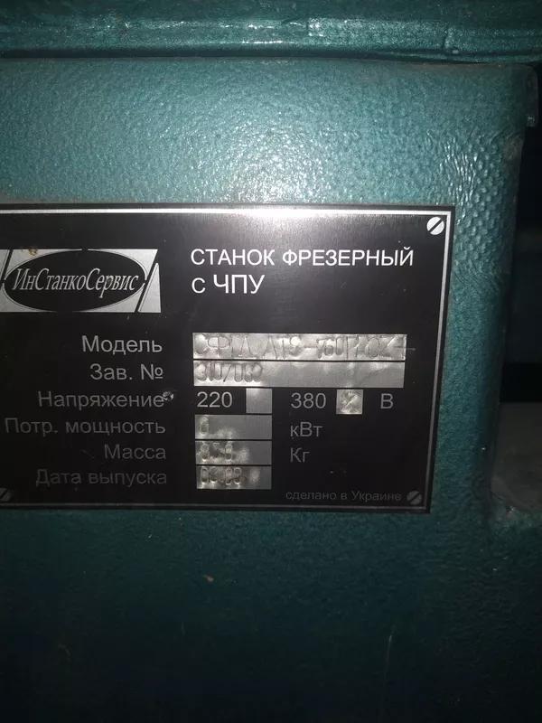 Фрезерный станок с ЧПУ СФГЛ ATS  - 760PPOZ1