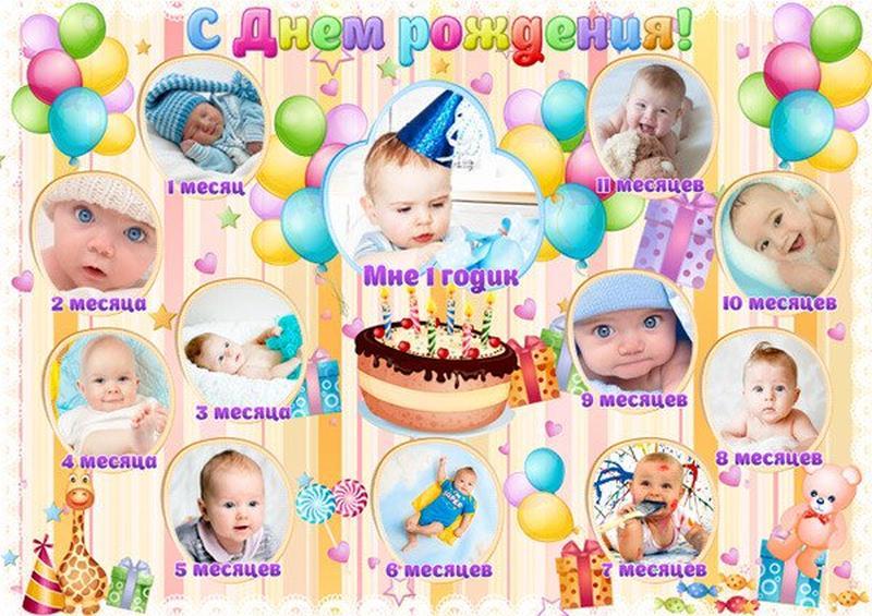 Плакат на первый день рождения