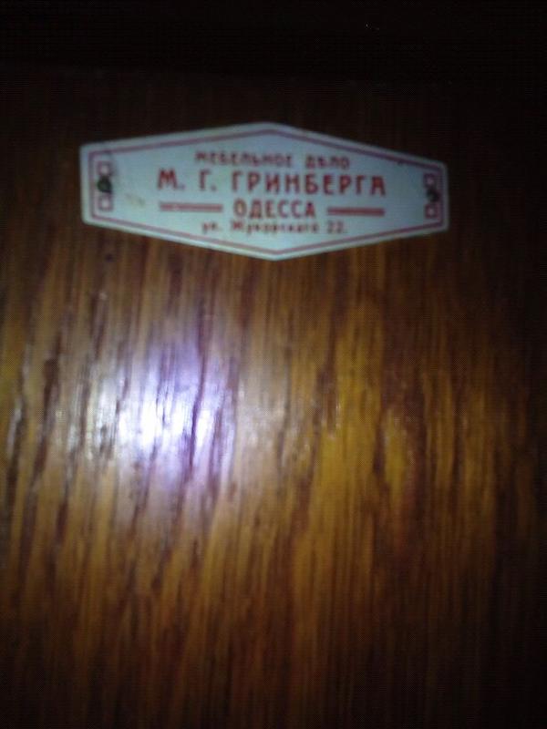 Антикварный шкаф Гримберга
